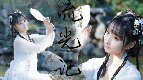 【晓丹】原创汉舞-流光记┈━═☆逛一圈东周演义山中魏晋唐宋元明清