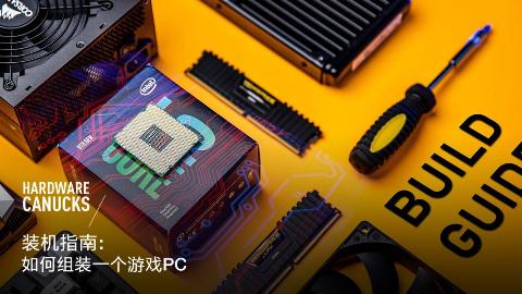 装机指南:如何组装一个游戏PC