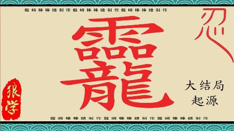 龙崎【狼学研习者-完结篇】07:起源