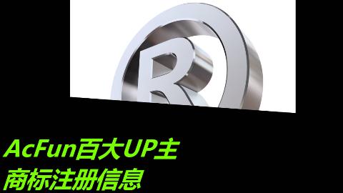 AcFun百大UP主商标注册信息