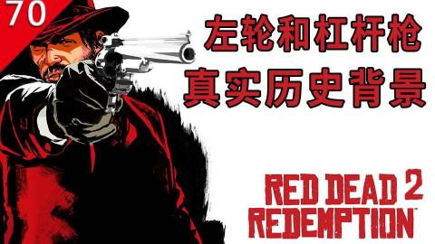 【不止游戏】西部时代的左轮手枪和杠杆枪 真实历史背景