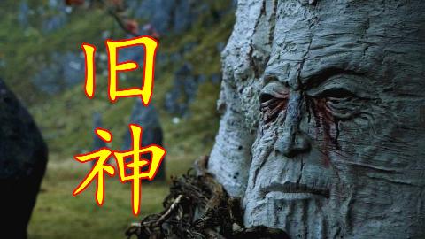 【权力的游戏 神明讲解】创造了异鬼的旧神,到底是个怎样的神明?