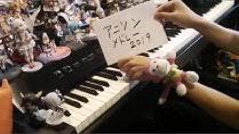 【触手猴】133首动漫名曲大串烧【钢琴演奏】