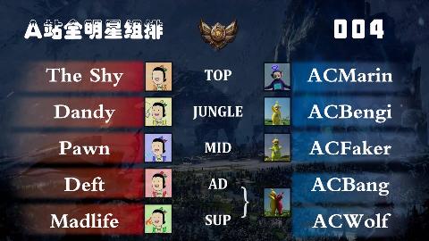 ACFUN全明星组排#004,水子哥VS枣子哥