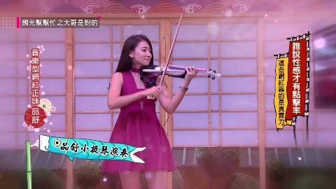 【台湾综艺】谁说性感才有点击率?这些网红靠的是真实力!