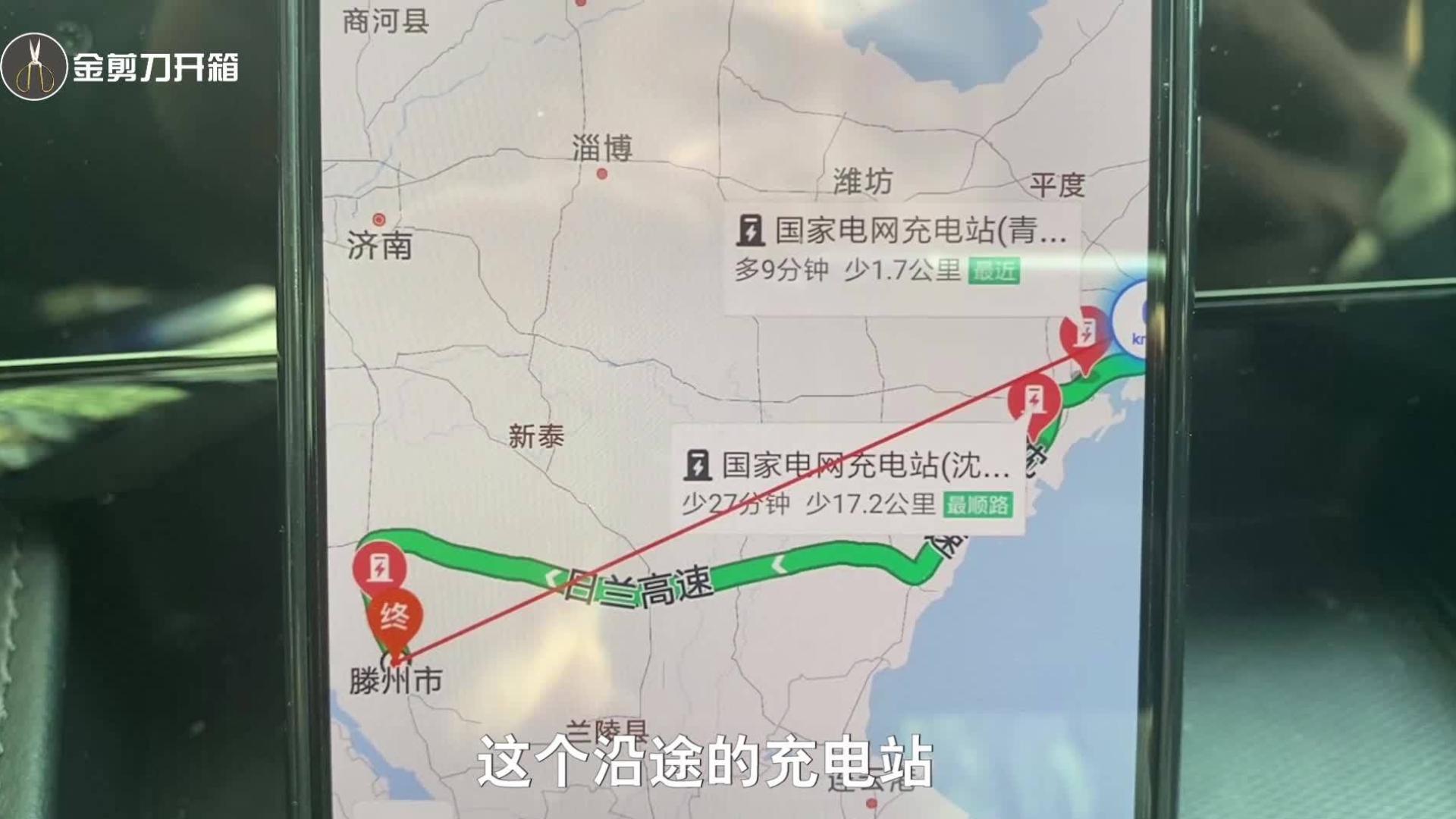 小伙开小鹏电动汽车跑高速,青岛到滕州450公里,能顺利到家吗?
