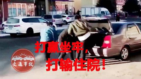 中国路怒合集201812 打赢坐牢, 打输住院!