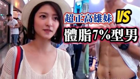 16#黑男邱比特 _ 超正高雄妹vs体脂7%型男