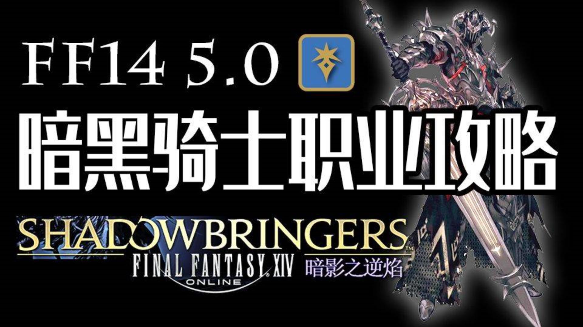 【FF14 5.0】暗黑骑士基础职业攻略丨5.0主角职业!