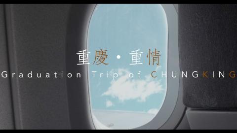 [澳门高中生]高三重庆毕业旅行vlog