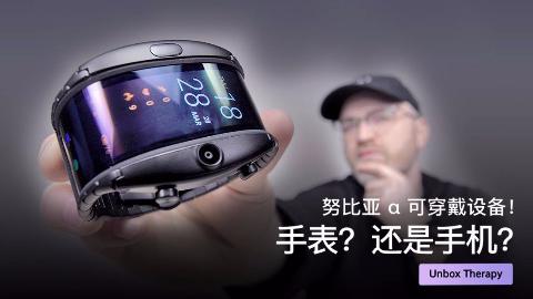 努比亚 α 可穿戴设备!手表?还是手机?