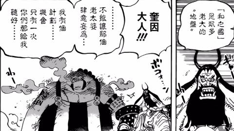 海贼王948话:终于知道奎因为啥叫疫灾了,和他交手的可能会是他