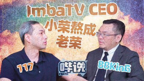 电竞职业选手退役后经历了些什么? ImbaTV CEO@小荣117| 哔说