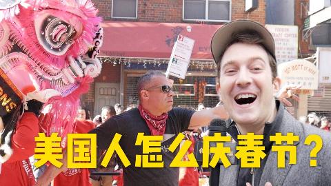 春节在美国影响力有多大?学校放假庆春节!