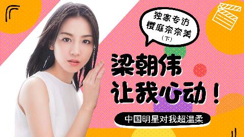 日本女明星樱庭奈奈美追星现场,谁才是她最爱的中国艺人!