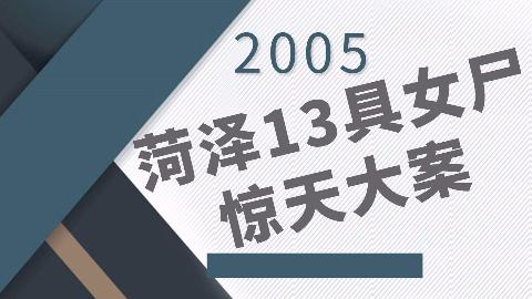2005菏泽女尸惊天大案,十三名无辜女孩被杀之谜!