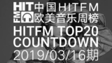 【HITFM】中国HITFM欧美音乐周榜HITFM TOP20 Countdown 20190316