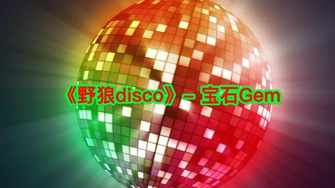 炫酷版《野狼Disco》——左边画龙,右边画彩虹!
