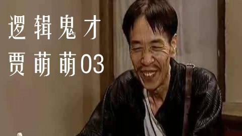 【地下交通站-贾队长】逻辑鬼才贾萌萌的神逻辑03