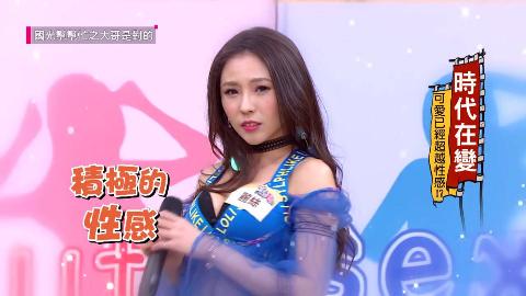【台湾综艺】难道这个时代,可爱已经胜过性感吗?