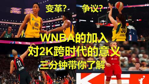 【趣味科普】三分钟告诉你女性球员加入NBA2K的划时代用意?
