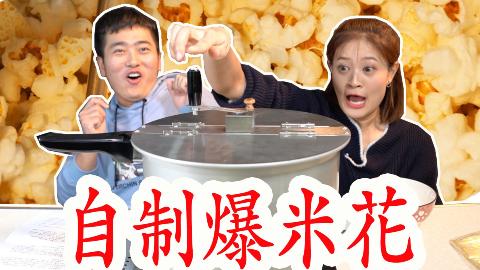 网购99元爆米花机,100g玉米能爆出多少?开锅瞬间两眼发光!