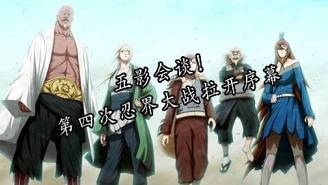 火影忍者主线31——五影会谈!第四次忍界大战!