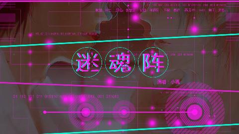 【小魂】迷魂阵