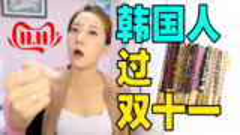 中国双十一引发韩国人淘宝热!韩国购物节却无人知晓?