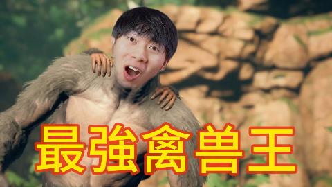 中国boy领衔主演!最强禽兽王!!