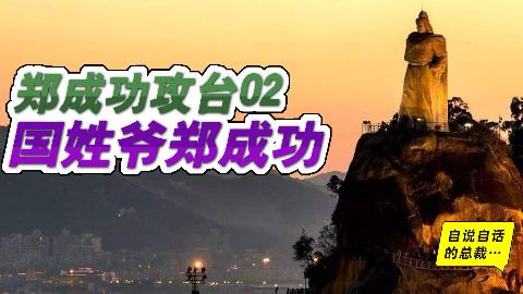 郑成功攻台(2)国姓爷郑成功