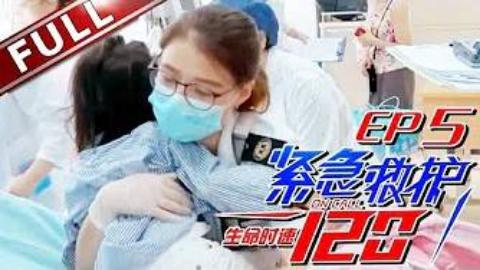 《生命时速・紧急救护120》第5期:早产婴儿病情危重紧急转院 中国好邻居拨打急救电话全程陪护