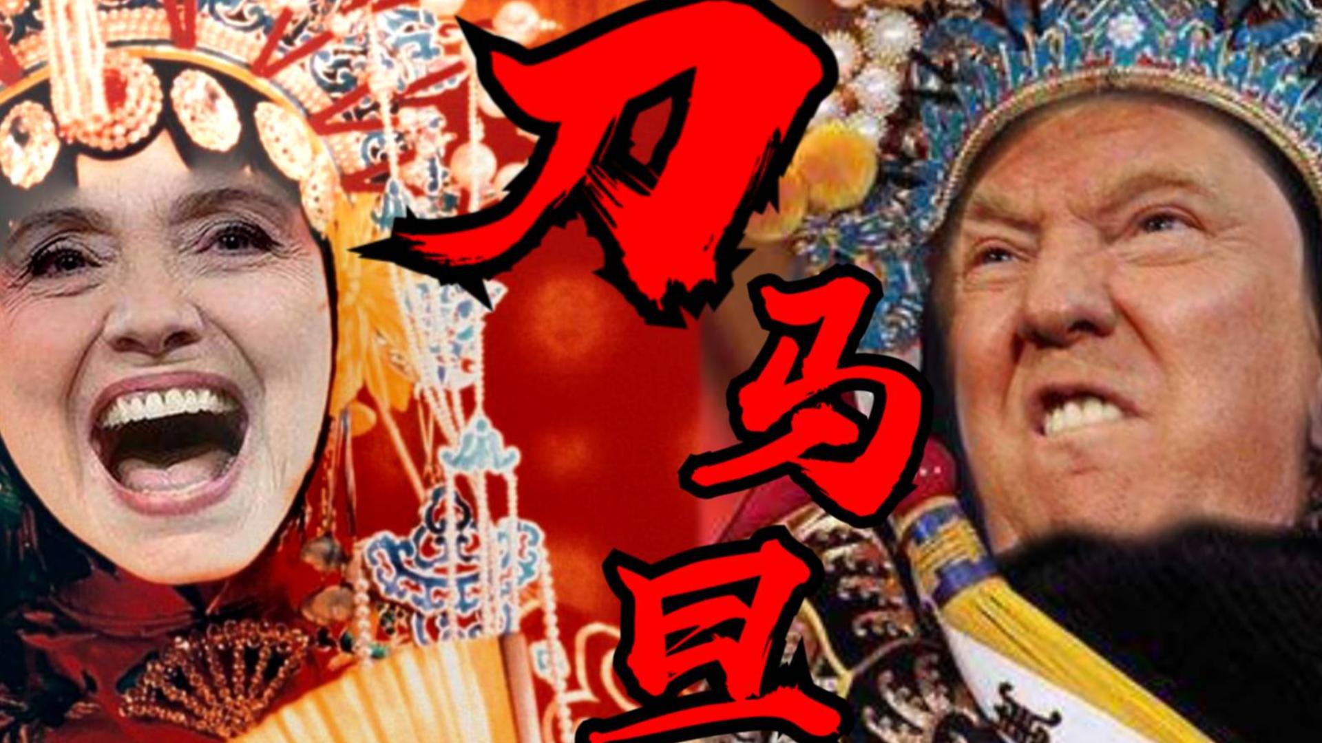 【川普】刀马旦