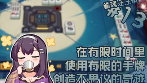 【雀魂汪汪录】第13期 梦想改造家 聚焦一位有和牌难题的玩家