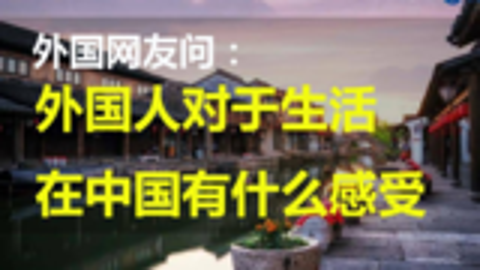 外国移民对于生活在中国有什么感受
