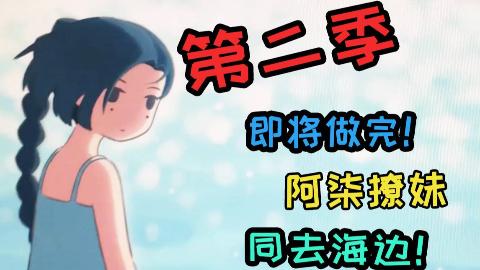 【刺客伍六七】第二季真的快了!最后一集正在做,阿柒还约妹子去海边玩?