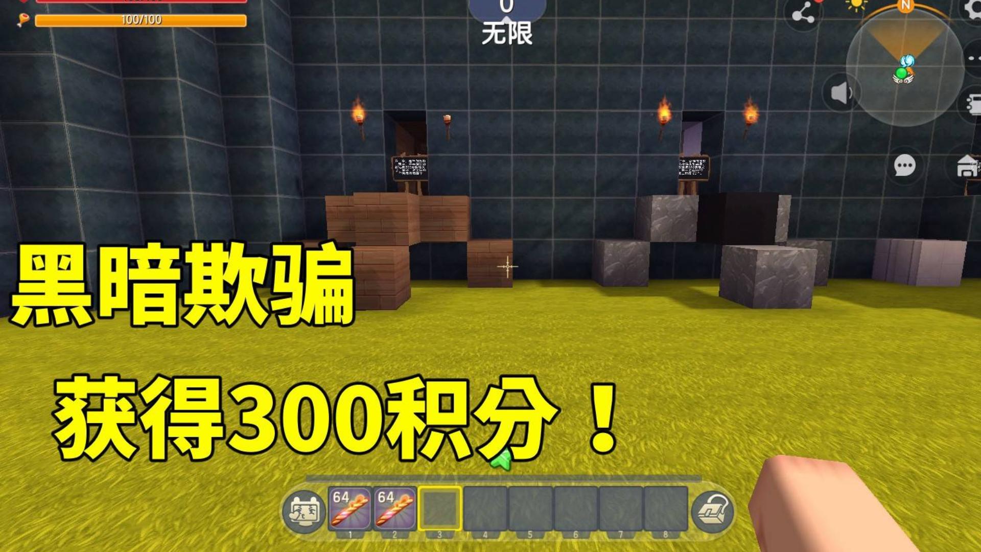 迷你世界:黑暗欺骗地图,需要达到300分获得胜利,居然这么多?
