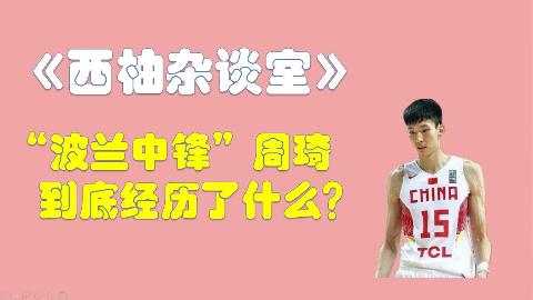 """【趣味杂谈】周琦是怎么""""混""""成如今的""""波兰中锋""""的?中国男篮前路何方?"""