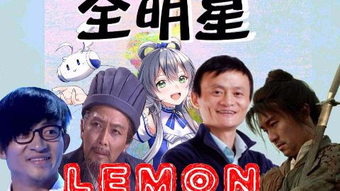 【全明星】Lemon·七月是你的梦