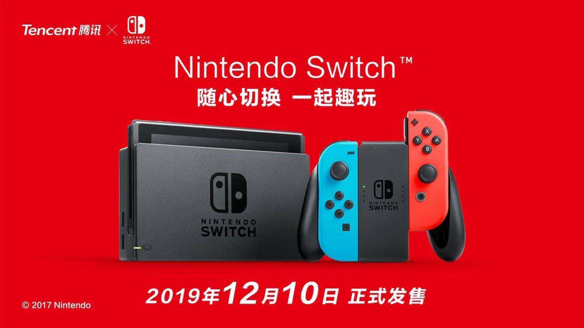 国行Nintendo Switch上市官方宣传片