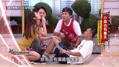 【台湾综艺】长的不帅、穿的不帅没关系啦!现在开始当谐星这些妹子就爱你!