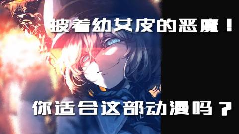 【谭雅战记】由我们替天行道?