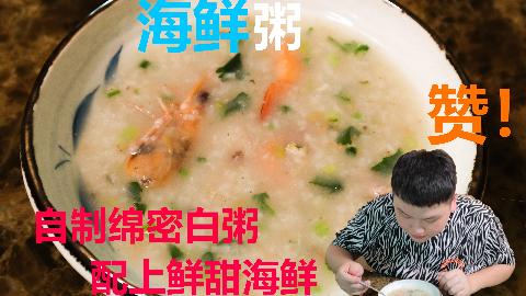 【男神的厨房】海鲜粥!绵密白粥配上鲜甜海鲜!吃完一碗又一碗!
