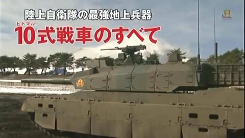【日语中字】10式战车面面观 - 上