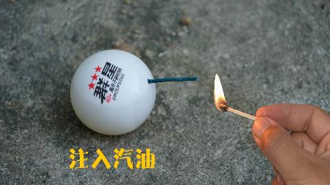 乒乓球里注入汽油,点燃引线,会发生什么呢?