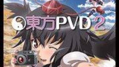 (C80)東方PVD2【DVDrip1080P】