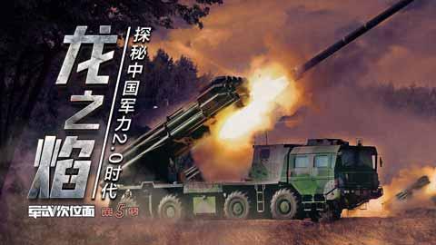 【军武次位面】探秘中国军力2.0时代 龙之焰