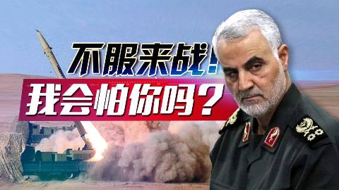 【点兵1037】干就干,谁怕谁!伊朗为什么这么牛叉?