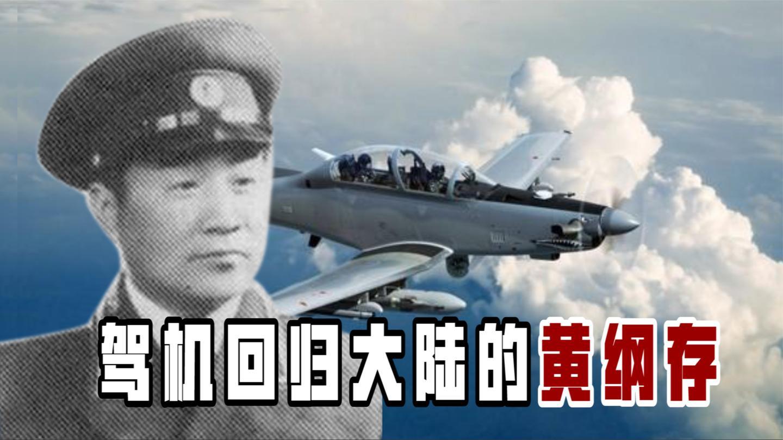 飞行员黄纲存, 从台湾驾机回归大陆, 不要黄金只要了八千元安家费