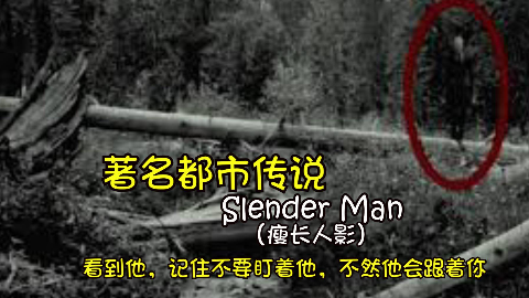 【都市传说】一个瘦长的男人,拍摄到他的人,至今都下落不明